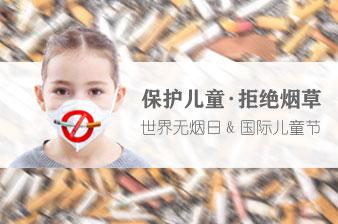 保护儿童拒绝烟草