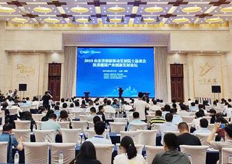 2019山东医养健康产业创新发展论坛
