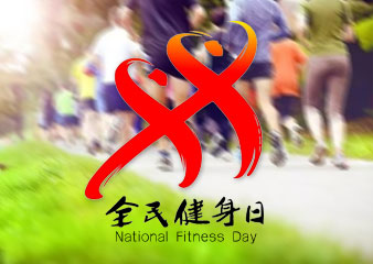 全民健身日!你运动对了吗?