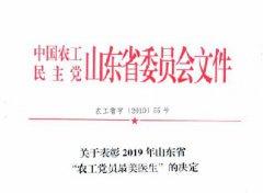 """秦旭东院长荣获2019山东省农工党员""""最美医生"""""""