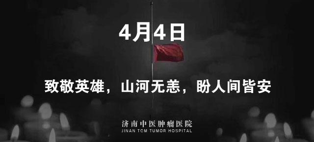 2020.04.04天清地明 致敬英雄