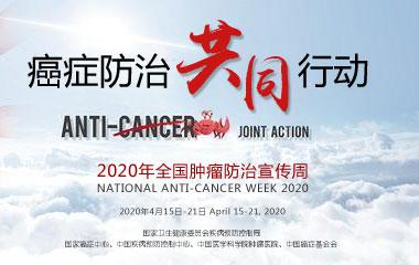 癌症防治共同行动——2020年全国肿瘤防治宣传周