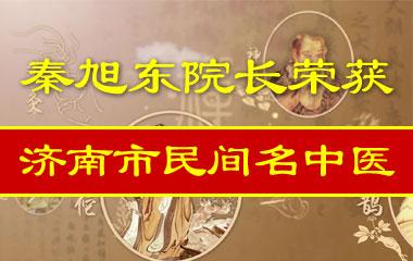 秦旭东院长获评山东省济南市民间名中医